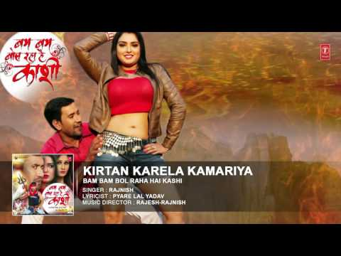 KIRTAN KARELA KAMARIYA [ Latest Bhojpuri Single Audio Song 2016 ] BAM BAM BOL RAHA HAI KASHI