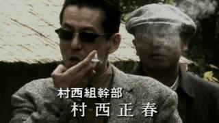 実録 広島やくざ戦争(プレビュー)