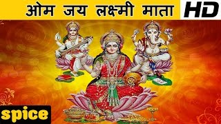 Om Jai Laxmi Mata | Laxmi Mata Aarti । ओम जय लक्ष्मी माता | लक्ष्मी माता आरती