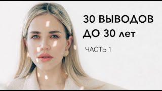 МОИ 30 ОШИБОК ДО 30 ЛЕТ Часть 1