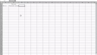 3.  Excel сложная таблица
