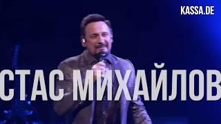 СТАС МИХАЙЛОВ В ГЕРМАНИИ 2018 - ЛУЧШИЙ ДЕНЬ