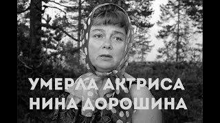 """В Москве скончалась актриса Нина Дорошина из фильма """"Любовь и голуби"""""""