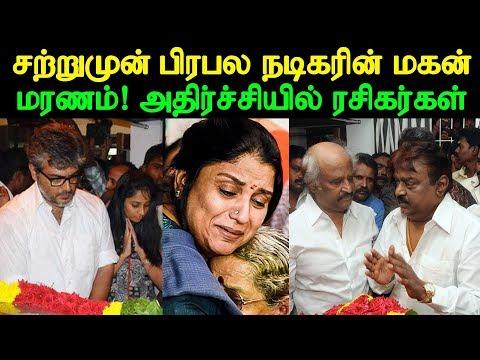 சற்றுமுன் பிரபல நடிகரின் மகன் மரணம் அதிர்ச்சியில் ரசிகர்கள் | Tamil Cinema News | Kollywood News