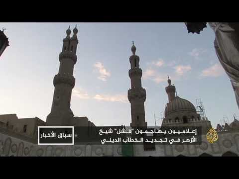 حملة إعلامية واسعة ضد شيخ الأزهر أحمد الطيب