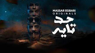 Massar Egbari - 7ad Tayeh | مسار إجباري - حد تايه