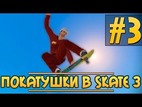 Скачать True Skate Мод Unlocked androeedru