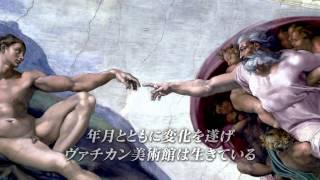 ヴァチカン美術館公認映画「ヴァチカン美術館4K/3D 天国への入口」