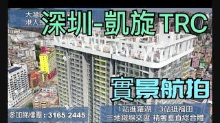凱旋TRC|配套設施齊全|香港銀行按揭