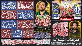 Live Majlis Aza | 29 Muharram 1442 | Kotli Ameer Ali Daska Road Sialkot