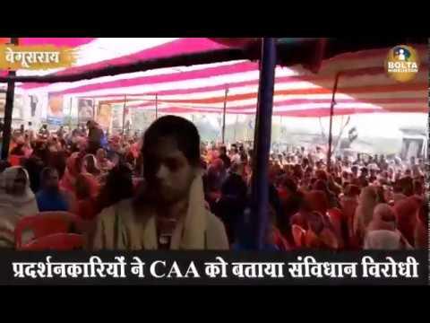 Bihar के Begusarai में लगे  CAA से  Azadi के नारे