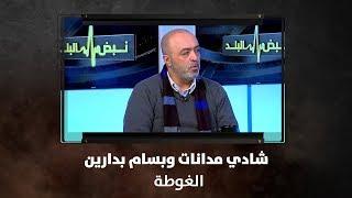 شادي مدانات وبسام بدارين - الغوطة