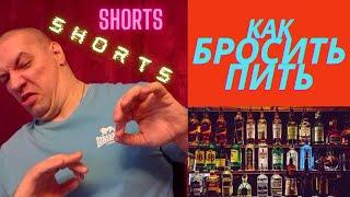 Как бросить пить Shorts