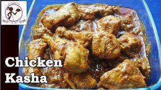 Chicken Kosha - চিকেন কষা - Recipe in Bengali Style | Bengali Kosha Mangsho