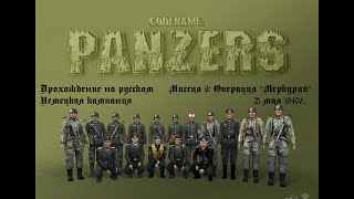 Прохождение - Codename Panzers: Phase One - Немецкая кампания - Миссия 6 - Операция