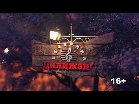 «Вечерний Дилижанс» в программе Сергей Вахонин и Ирина Павлова. (эфир 21.11.19)