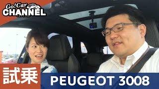 プジョー 3008~多田えりかさんと本音で試乗インプレ〜 PEUGEOT 3008