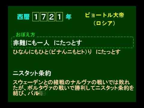 4e 23 1721 二スタット条約 - Yo...