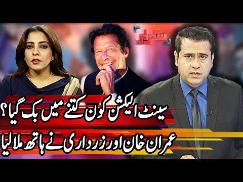 Takrar With Imran Khan - 6 March 2018 | Express News