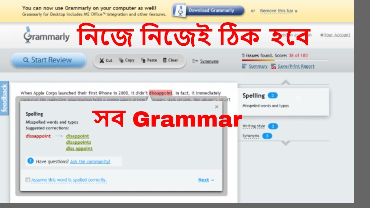 How to enable Grammar Auto Correct on Microsoft Word [Bangla Tutorial]  Grammar ভুল হবেনা Easy Tube