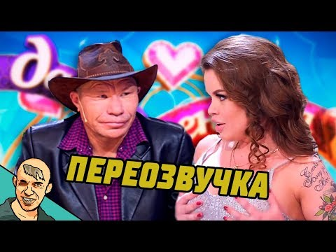 ДАВАЙ ПОЖЕНИМСЯ АНТИ-ВЕРСИЯ (ПЕРЕОЗВУЧКА) #2