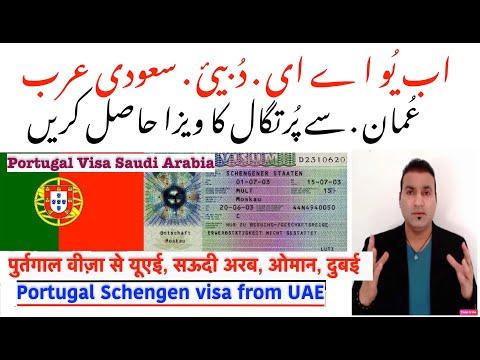 Portugal Visa From UAE, Saudi Arabia, Oman, Dubai | Schenegn Visa | European Visa | Tas Qureshi