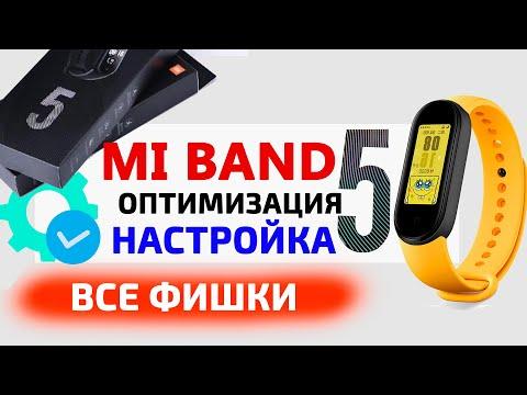 Xiaomi Mi Band 5 настройка и оптимизация | Новые фишки Mi Band 5