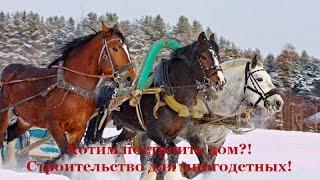 Хотим построить дом?! Строительство для многодетных!(http://sktekton.ru/ Хотим построить дом?! Строительство домов для многодетных! 20 минут езды до Красноярска, ходит..., 2016-01-24T12:21:48.000Z)