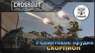 Crossout | Реликтовое орудие СКОРПИОН 1440p 60Fps |