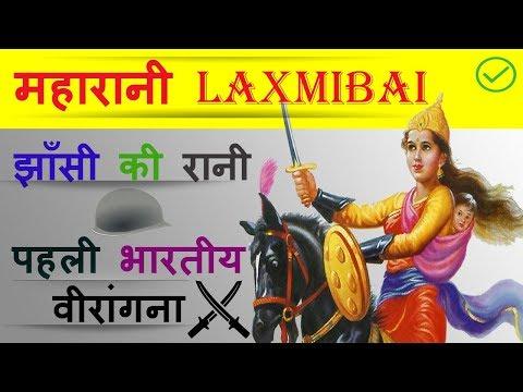 झाँसी की रानी (लक्ष्मीबाई) जीवनी || Rani Laxmi Bai History in Hindi