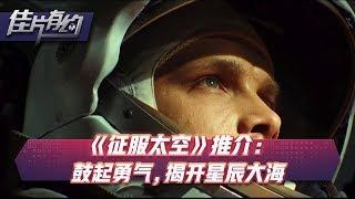 《征服太空》推介:鼓起勇气,揭开星辰大海【佳片有约   上集】