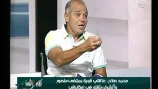 احمد سعيد يضع مدرب الزمالك السابق في سؤال محرج و الاخير يرد رد غير متوقع