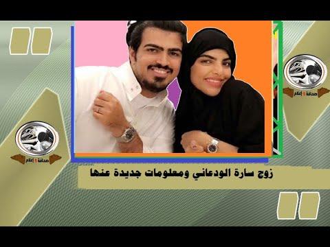 زوج سارة الودعاني وطفلها والبوم صورها ومعلومات جديدة عنها Youtube