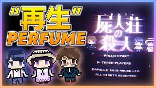 [Perfume] 再生 8-bit Cover