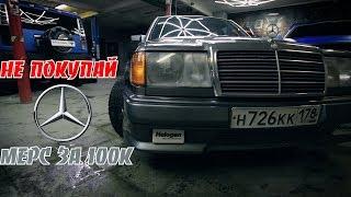 НЕидеальный первый авто за 100к. Mercedes w124