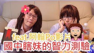國中瞎妹的智力測驗 feat.阿翰Po影片