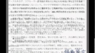 【なりすまし詐欺】犯行の実態(1)「受け子」は使い捨て バイト感覚で...