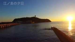 富士山と江ノ島の間に沈む夕日を撮影しました。
