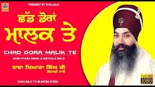 Chad Dora malik Te - Baba Pyara Singh Ji Sirthale Wale - Khalsaji M.98780-67500