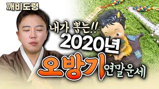 [깨비도령] 시청자가 직접 뽑아보는 오방기운세 2020년 연말운세