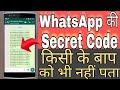 WhatsApp की Secret Code के बारे में किसी को नहीं पता ?? अभी जान लो ?? App Review