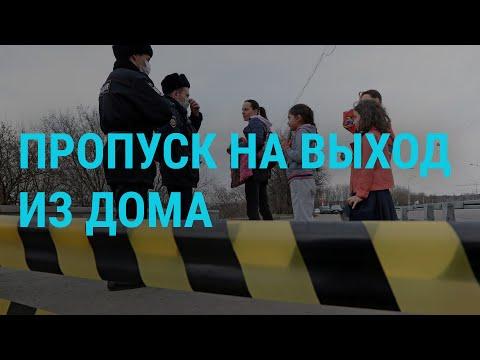 Новые ограничения в России | ГЛАВНОЕ | 01.04.20