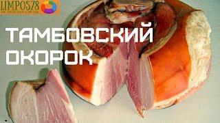ОКОРОК ТАМБОВСКИЙ В/К по ГОСТ. Домашний рецепт.