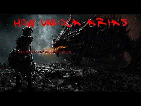 Как использовать души драконов для изучения криков в skyrim