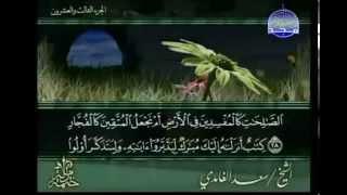 complete quran arabic juz 23 shaikh saad al ghamdi