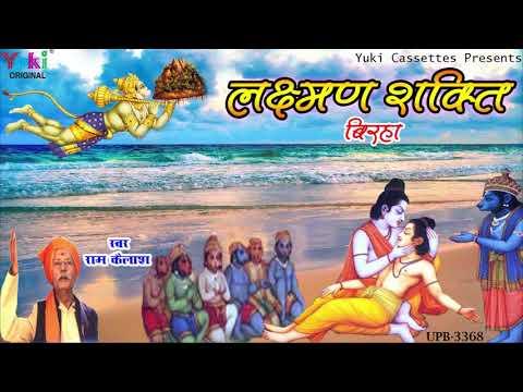 न्यू  भोजपुरी बिरहा -2018-लक्ष्मण शक्ति । बिरहा सम्राट राम कैलाश यादव - Laxman Shakti -Audio-Jukbox