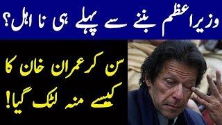 Imran Khan PM Banne se Pehle He Na-Ehal? The Urdu Teacher