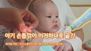 육아템리뷰│아기 손톱깎…