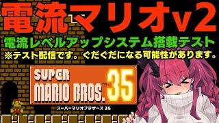 【マリオ35】テスト配信:電撃マリオ35バージョン2 レベルアップシステム搭載【SUPER MARIO BROS.35】
