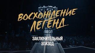 """""""Восхождение легенд"""", эпизод 7: Чемпионат мира"""